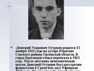 Дмитрий Огурцов Дмитрий Уварович Огурцов родился 15 ноября 1922 года на хутор