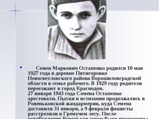 Семён Остапенко  Семен Маркович Остапенко родился 10 мая 1927 года в дерев