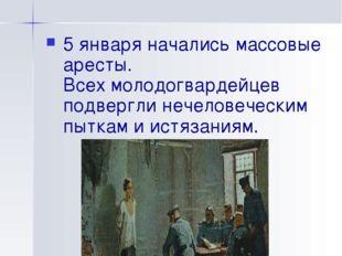 Гибель молодогвардейцев 5 января начались массовые аресты. Всех молодогвардей