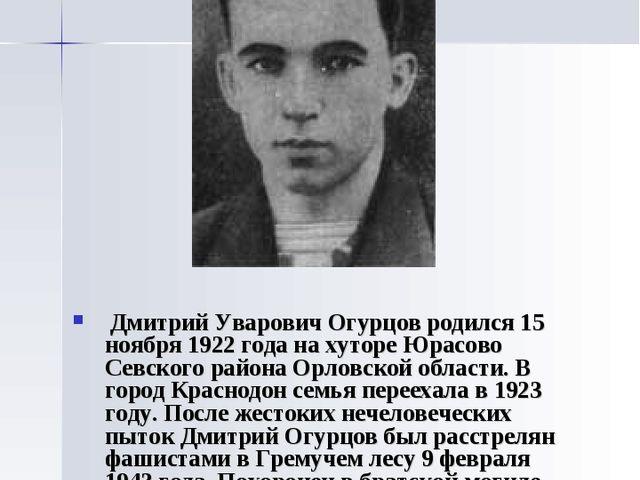 Дмитрий Огурцов Дмитрий Уварович Огурцов родился 15 ноября 1922 года на хутор...