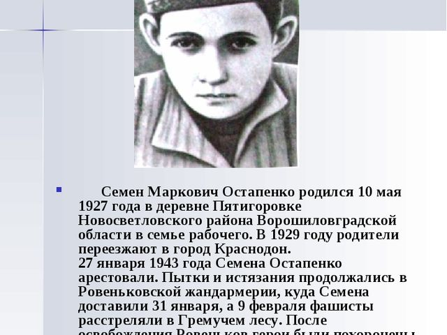 Семён Остапенко  Семен Маркович Остапенко родился 10 мая 1927 года в дерев...