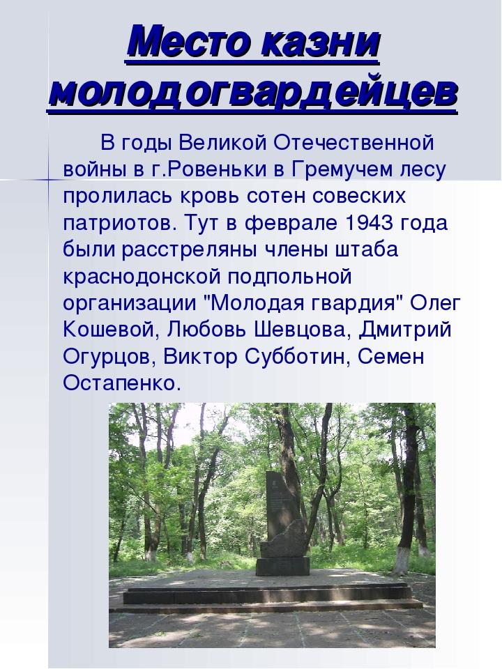 Место казни молодогвардейцев В годы Великой Отечественной войны в г.Ровеньки...