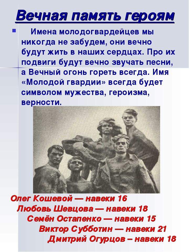 Вечная память героям Имена молодогвардейцев мы никогда не забудем, они вечно...