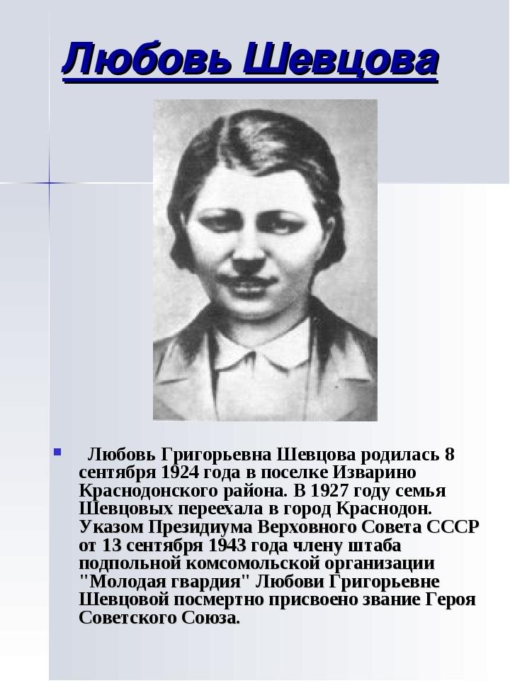 Любовь Шевцова Любовь Григорьевна Шевцова родилась 8 сентября 1924 года в пос...