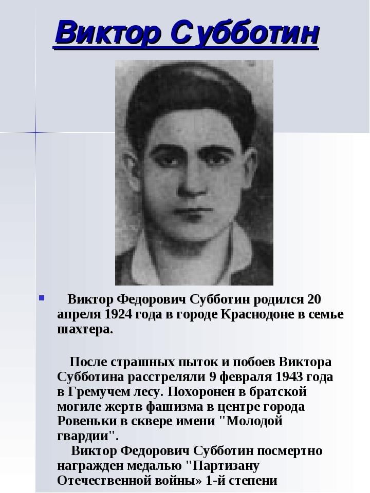 Виктор Субботин Виктор Федорович Субботин родился 20 апреля 1924 года в город...