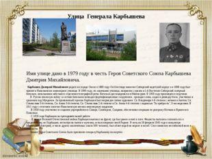 Улица Генерала Карбышева Имя улице дано в 1979 году в честь Героя Советского