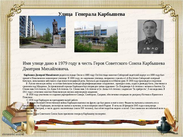 Улица Генерала Карбышева Имя улице дано в 1979 году в честь Героя Советского...