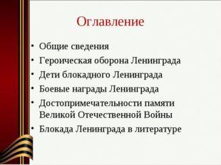 Оглавление Общие сведения Героическая оборона Ленинграда Дети блокадного Лени