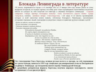 Блокада Ленинграда в литературе Об ужасах, творившихся в городе с в 8 сентябр