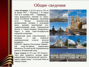 Общие сведения Санкт-Петербург (с 18 (31) августа 1914 по 26 января 1924 — П