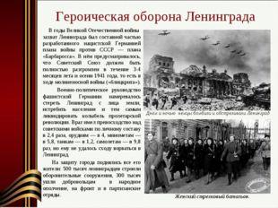 В годы Великой Отечественной войны захват Ленинграда был составной частью р