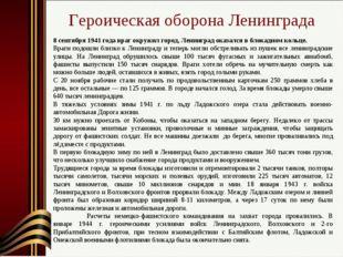 Героическая оборона Ленинграда 8 сентября 1941 года враг окружил город, Ленин