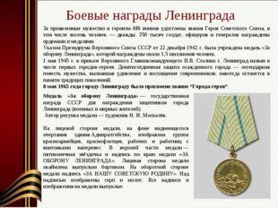 За проявленные мужество и героизм 486 воинов удостоены звания Героя Советског