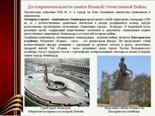 Достопримечательности памяти Великой Отечественной Войны Трагическим событиям