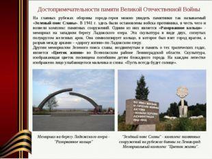 Достопримечательности памяти Великой Отечественной Войны На главных рубежах о