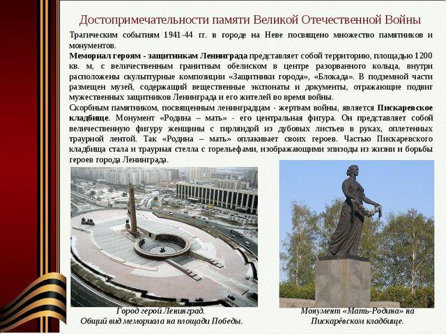 Достопримечательности памяти Великой Отечественной Войны Трагическим событиям...