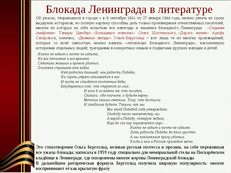 Блокада Ленинграда в литературе Об ужасах, творившихся в городе с в 8 сентябр...