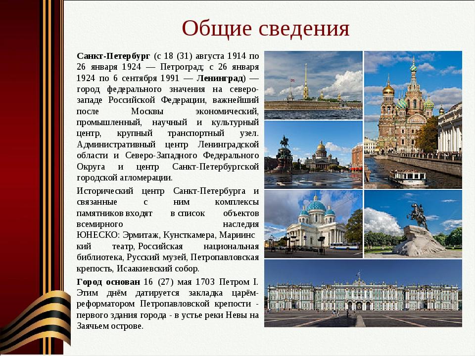 Общие сведения Санкт-Петербург (с 18 (31) августа 1914 по 26 января 1924 — П...