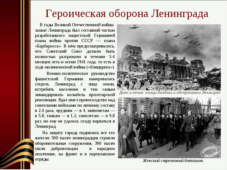 В годы Великой Отечественной войны захват Ленинграда был составной частью р...
