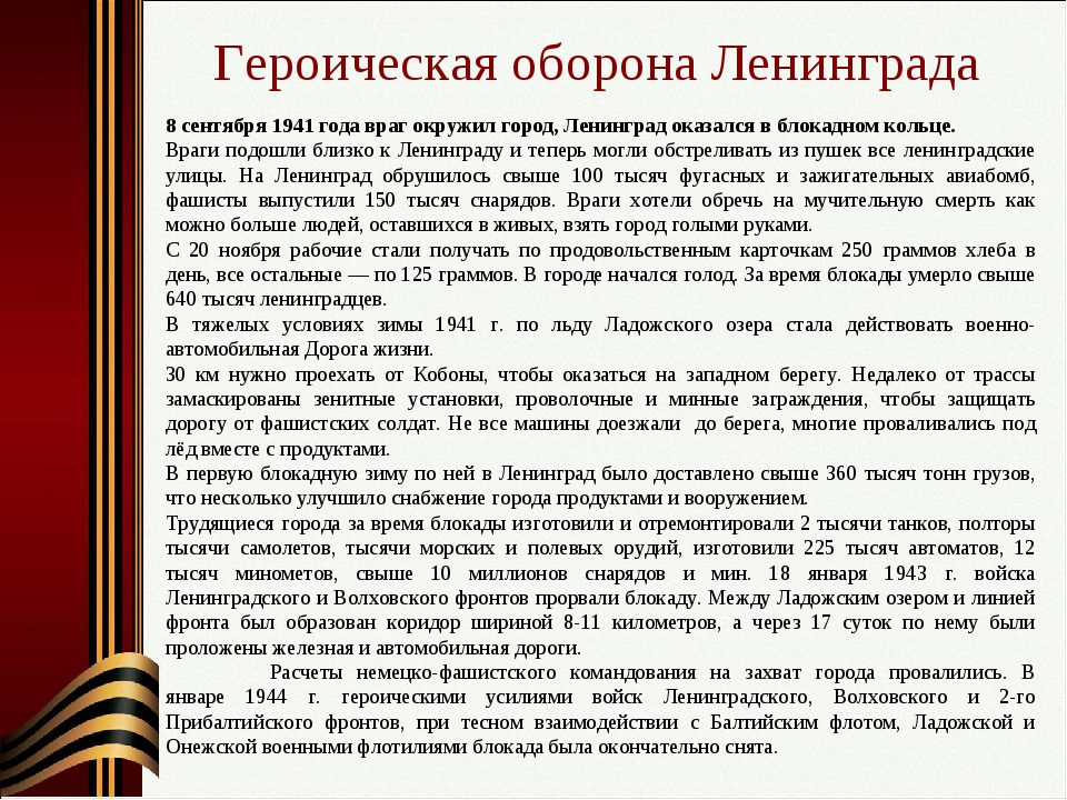 Героическая оборона Ленинграда 8 сентября 1941 года враг окружил город, Ленин...