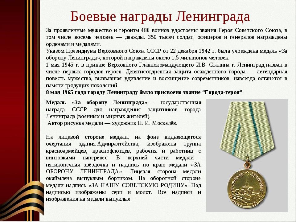 За проявленные мужество и героизм 486 воинов удостоены звания Героя Советског...