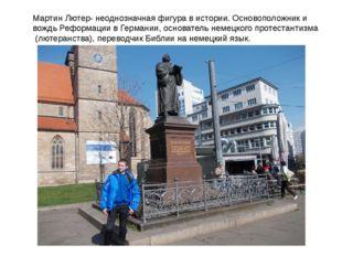 Мартин Лютер- неоднозначная фигура в истории. Основоположник и вождь Реформац