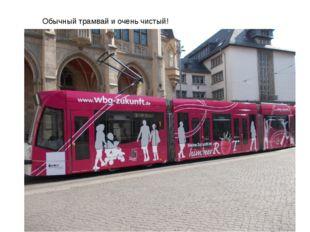 Обычный трамвай и очень чистый!