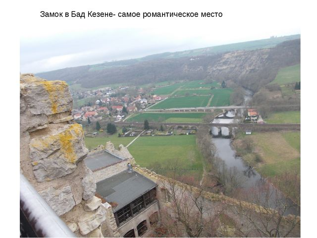 Замок в Бад Кезене- самое романтическое место