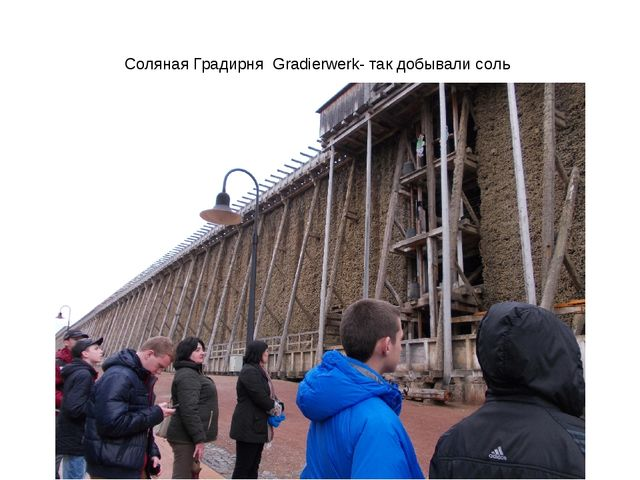 Соляная Градирня Gradierwerk- так добывали соль