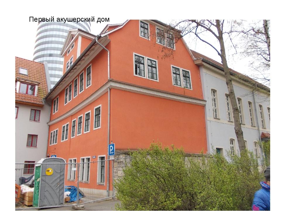 Первый акушерский дом