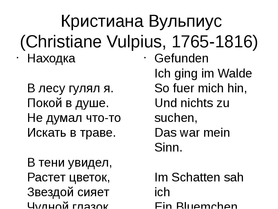 Кристиана Вульпиус (Christiane Vulpius, 1765-1816) Находка В лесу гулял я. П...