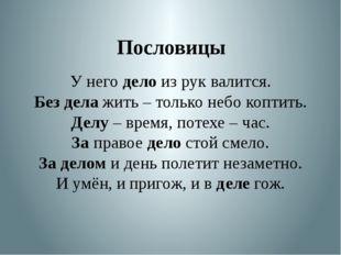Пословицы У него дело из рук валится. Без дела жить – только небо коптить. Де