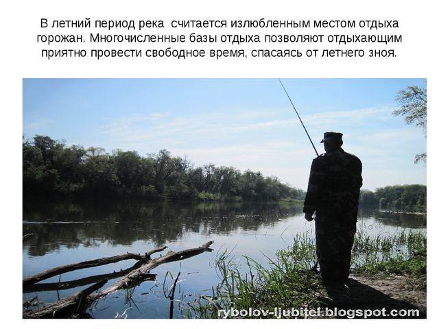 В летний период река считается излюбленным местом отдыха горожан. Многочислен...
