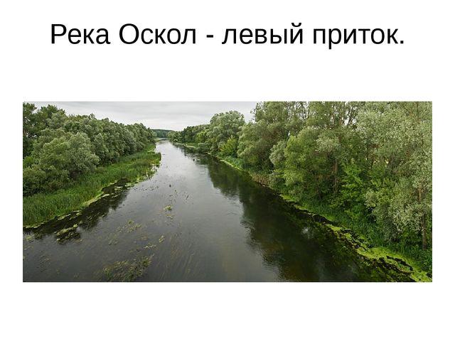 Река Оскол - левый приток.