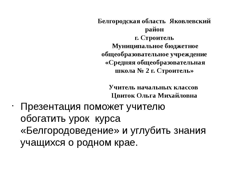 Белгородская область Яковлевский район г. Строитель Муниципальное бюджетное о...