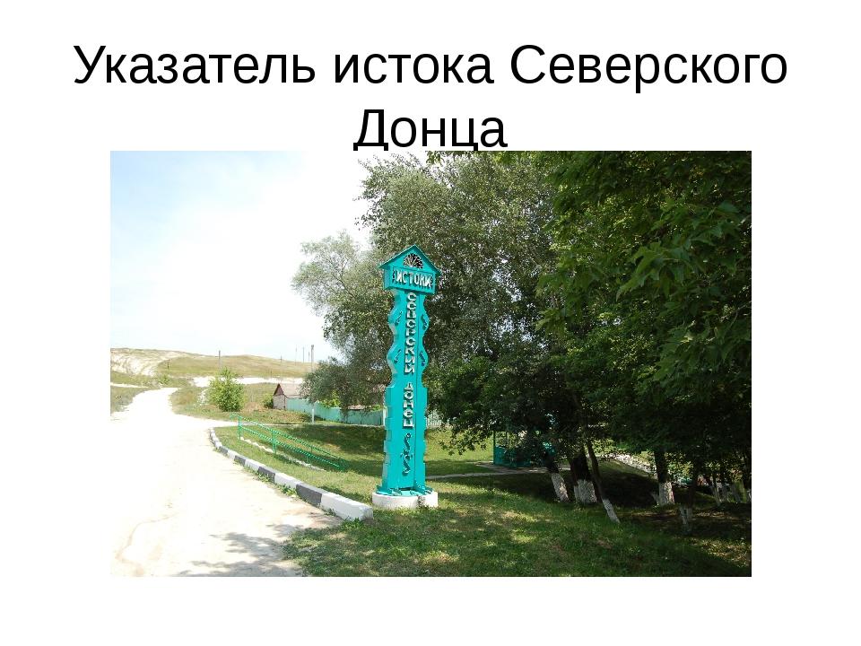 Указатель истока Северского Донца