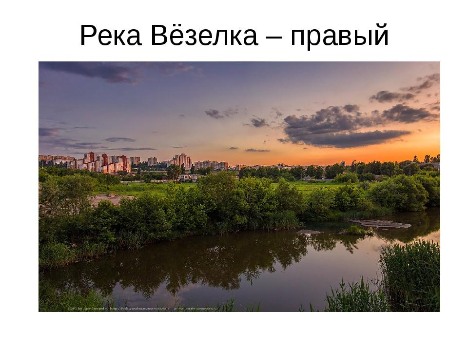Река Вёзелка – правый приток.