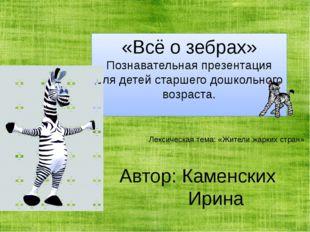 «Всё о зебрах» Познавательная презентация для детей старшего дошкольного возр