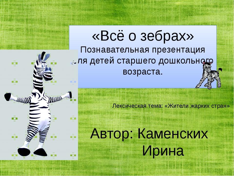 «Всё о зебрах» Познавательная презентация для детей старшего дошкольного возр...