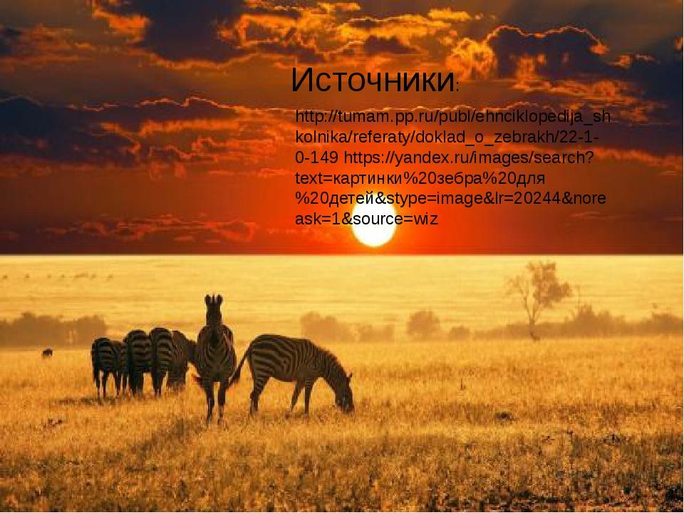 http://tumam.pp.ru/publ/ehnciklopedija_shkolnika/referaty/doklad_o_zebrakh/22...