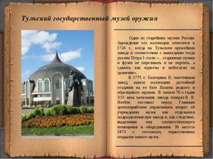 Тульский государственный музей оружия Один из старейших музеев России. Зарожд