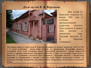 Дом-музей В. В. Вересаева Экспозиция первого в стране музея В. Вересаева посв