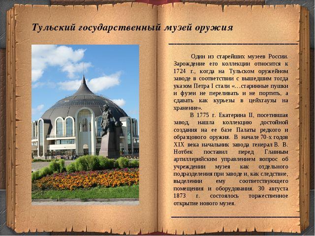 Тульский государственный музей оружия Один из старейших музеев России. Зарожд...