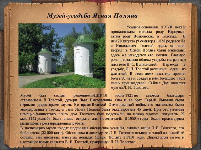 Музей-усадьба Ясная Поляна Усадьбаоснованна вXVII векеи принадлежала снача...