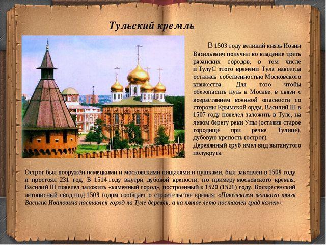 Тульский кремль Острог был вооружён немецкими и московскимипищалямии пушкам...