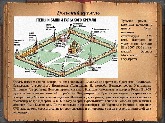 Тульский кремль Кремль имеет 9 башен, четыре из них с воротами: Спасская (с в...