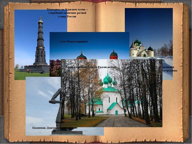 Мемориал на Красном холме – старейший памятник ратной славы России Храм воскр...