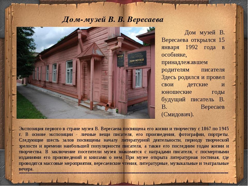 Дом-музей В. В. Вересаева Экспозиция первого в стране музея В. Вересаева посв...