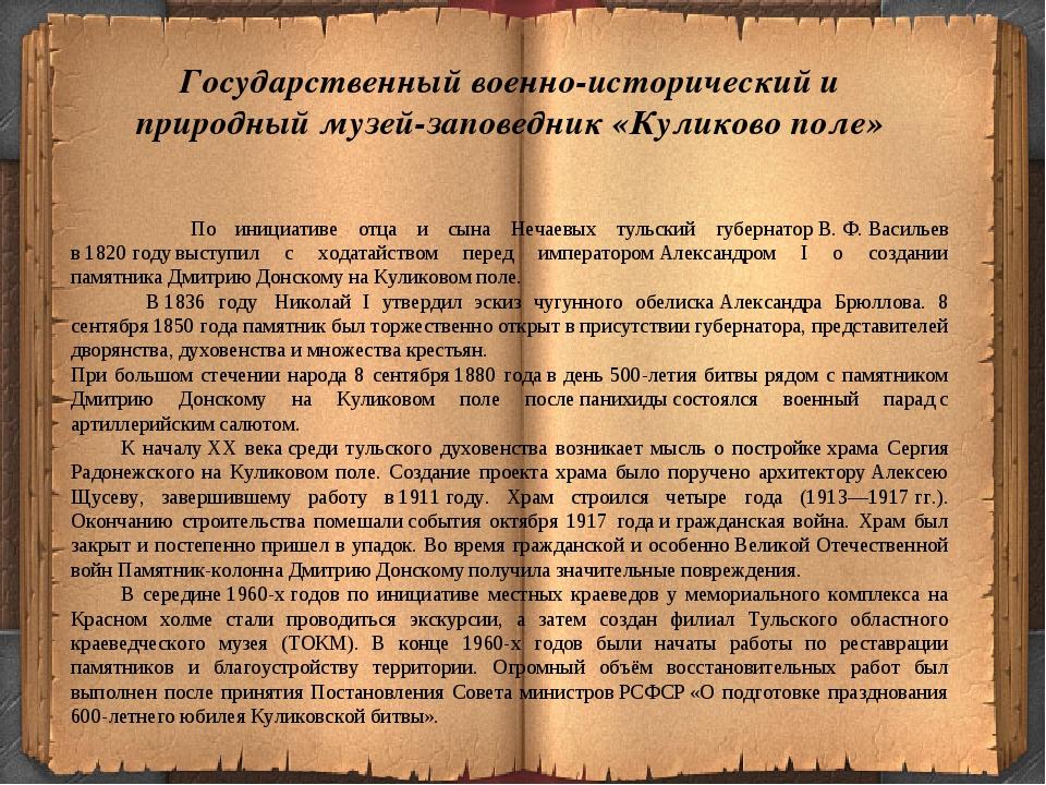 Государственный военно-исторический и природный музей-заповедник «Куликово по...