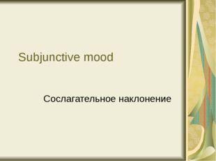 Subjunctive mood Сослагательное наклонение
